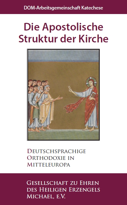 Ein Flyer der DOM-Arbeitsgemeinschaft Katechese